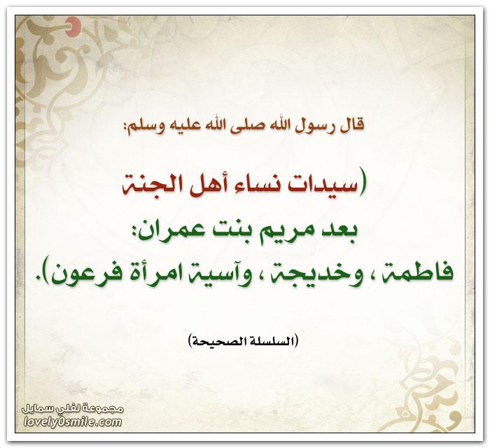 سيدات نساء أهل الجنة بعد مريم بنت عمران: فاطمة وخديجة