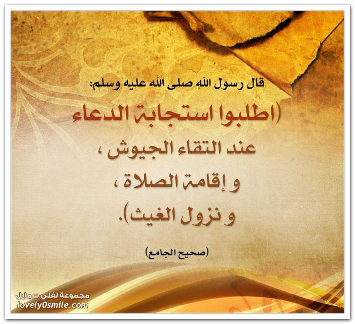 اطلبوا استجابة الدعاء عند التقاء الجيوش وإقامة الصلاة ونزول الغيث