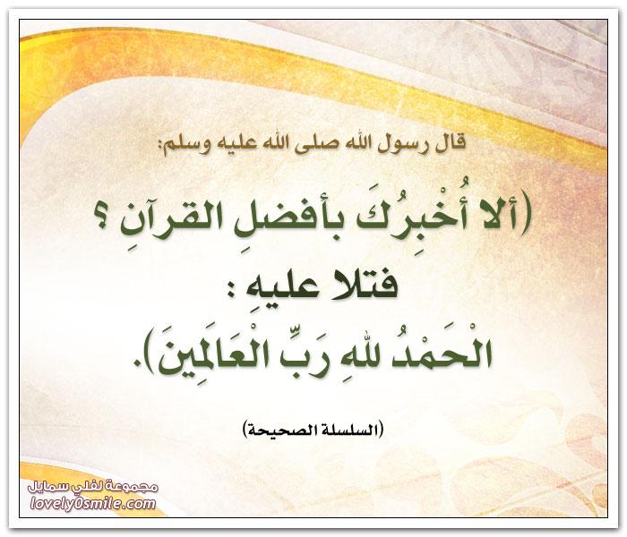 ألا أخبرك بأفضل القرآن؟ فتلا عليه: الحمد لله رب العالمين