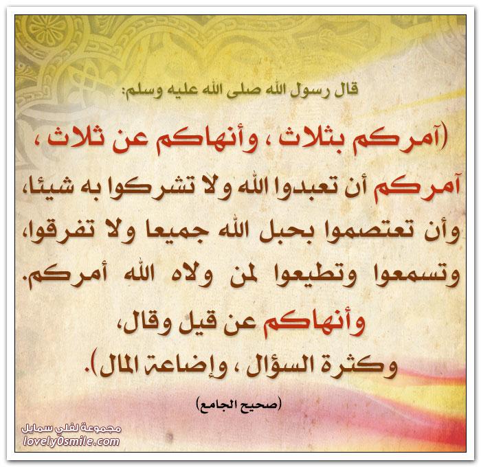 آمركم بثلاث وأنهاكم عن ثلاث آمركم أن تعبدوا الله ولا تشركوا به شيئا