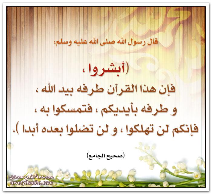 أبشروا فإن هذا القرآن طرفه بيد الله وطرفه بأيديكم فتمسكوا به