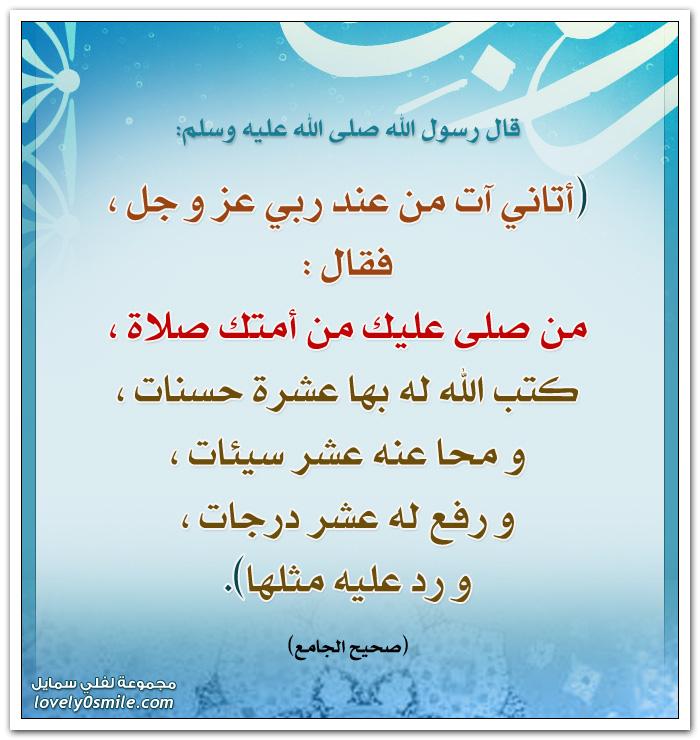أتاني آت من عند ربي عز و جل فقال: من صلى عليك من أمتك