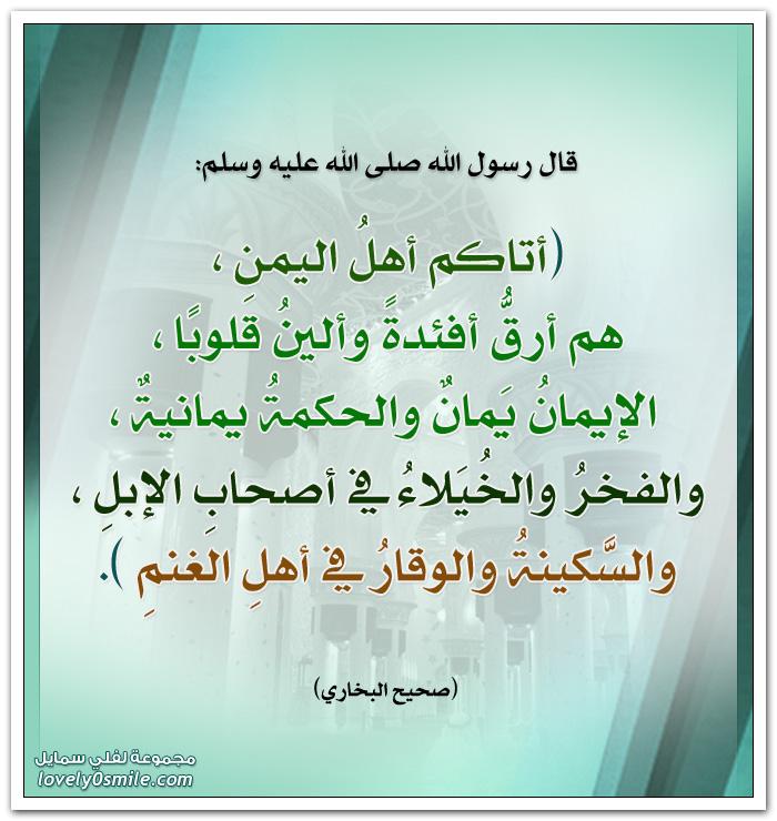 أتاكم أهل اليمن هم أرق أفئدة وألين قلوباً الإيمان يمان والحكمة يمانية