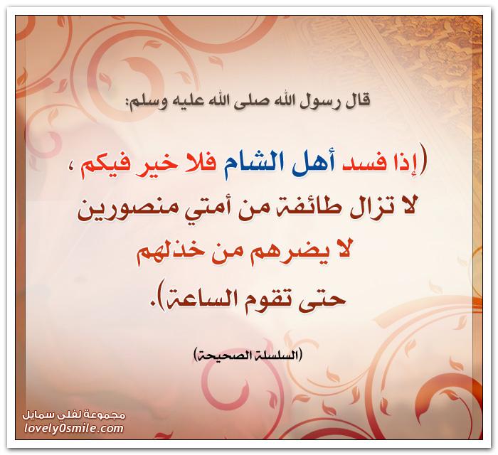 إذا فسد أهل الشام فلا خير فيكم لا تزال طائفة من أمتي منصورين