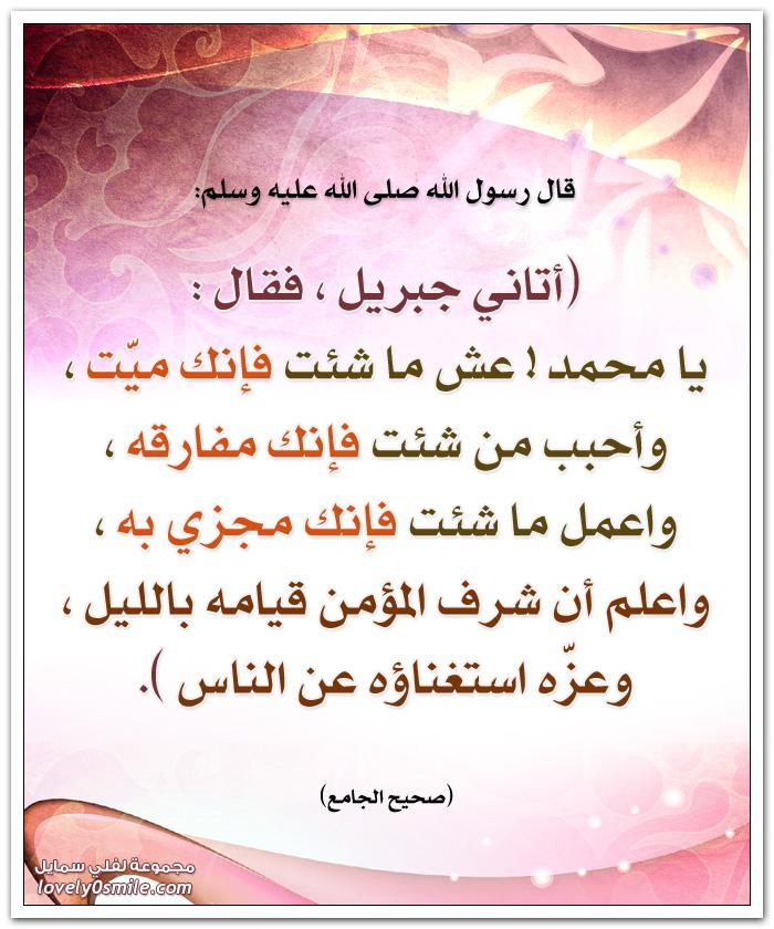 أتاني جبريل فقال: يامحمد عش ما شئت فإنك ميت وأحبب من شئت