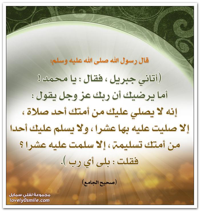 أتاني جبريل فقال: يامحمد أما يرضيك أن ربك عز وجل يقول: