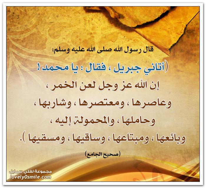 أتاني جبريل، فقال: يا محمد إن الله عز وجل لعن الخمر