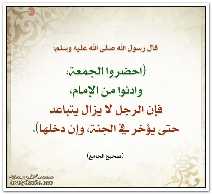 احضروا الجمعة وادنوا من الإمام فإن الرجل لا يزال يتباعد