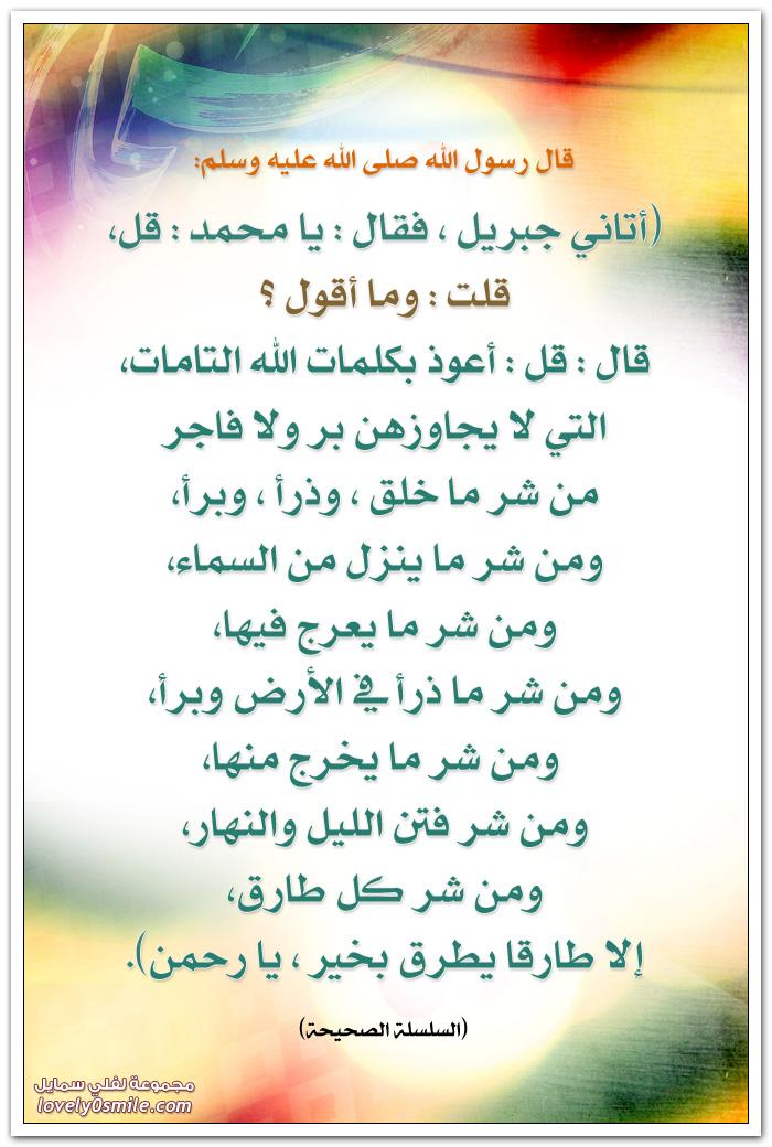 أتاني جبريل فقال: يا محمد: قل. قلت: وما أقول ؟ قال: قل: أعوذ بكلمات الله