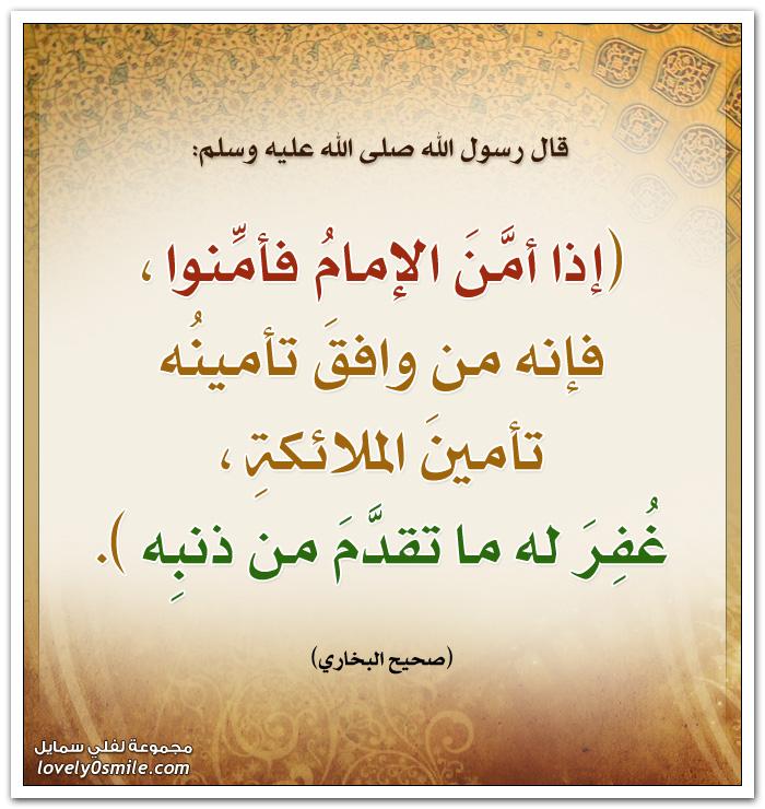إذا أمَّن الإمام فأمنوا فإنه من وافق تأمينه تأمين الملائكة