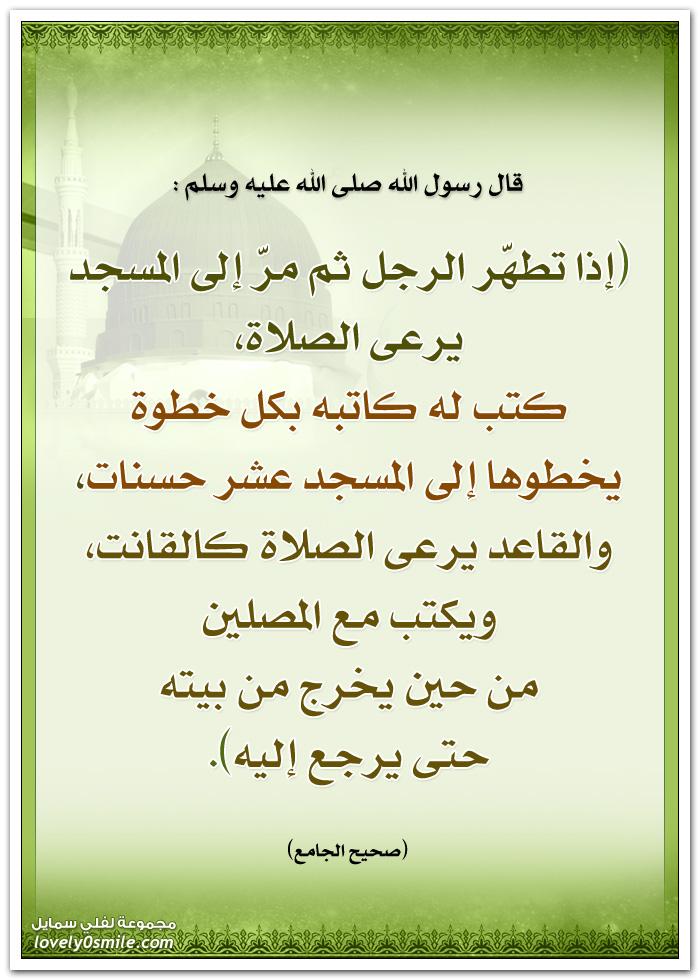 إذا تطهّر الرجل ثم مرّ إلى المسجد يرعى الصلاة كتب له كاتبه