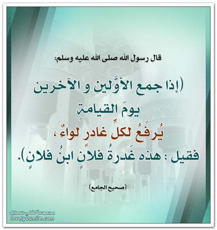 إذا جمع الأوَّلين والآخرين يومَ القيامةِ يُرفَعُ لكلِّ غادرٍ لواءٌ، فقيل: هذه غدرة فلان ابن فلان