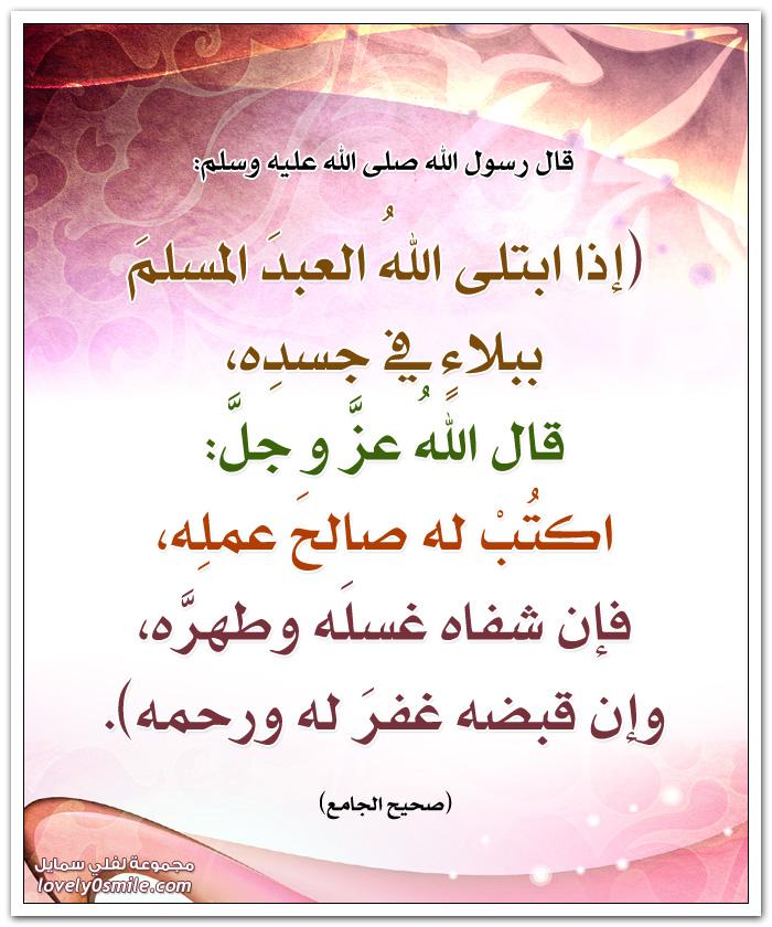 إذا ابتلى الله العبد المسلم ببلاء في جسده قال الله عز و جل: اكتُبْ له صالحَ عملِه فإن شفاه غسلَه وطهرَّه، وإن قبضه غفرَ له ورحمه