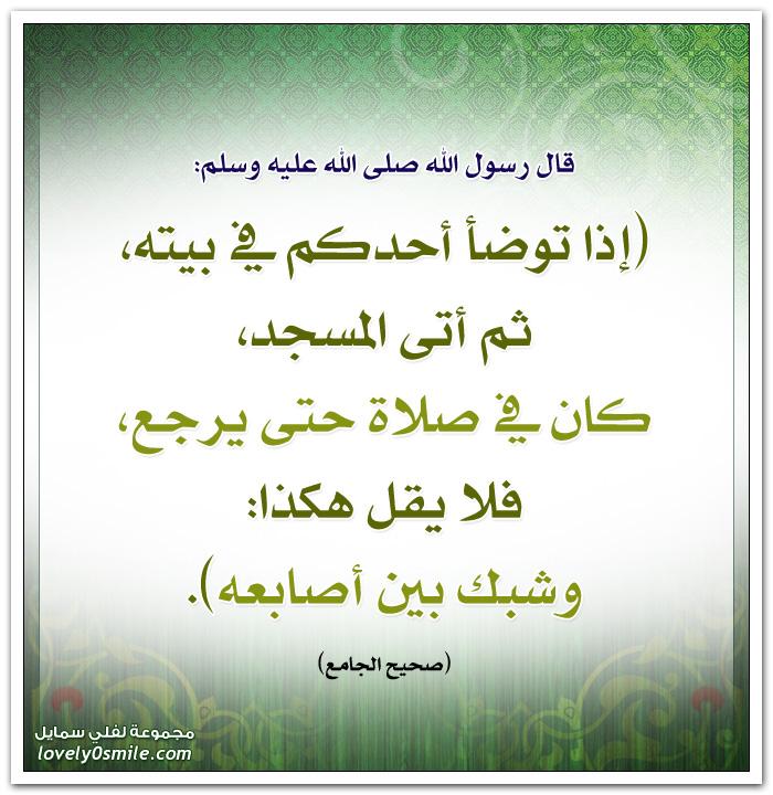 إذا توضأ أحدكم في بيته ثم أتى المسجد كان في صلاة حتى يرجع فلا يقل هكذا: وشبك بين أصابعه