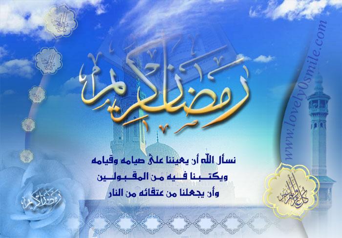 رمضان كريم نسأل الله أن يعيننا على صيامه وقيامه ويكتبنا فيه من المقبولين
