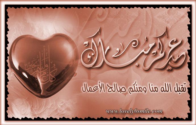 عيدكم مبارك و تقبل الله منا ومنكم صالح الأعمال