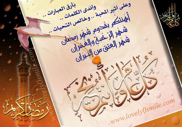 بأرق العبارات وأندى الكلمات وعلى أثير المحبة وخالص التحيات أهنئكم بقدوم شهر رمضان