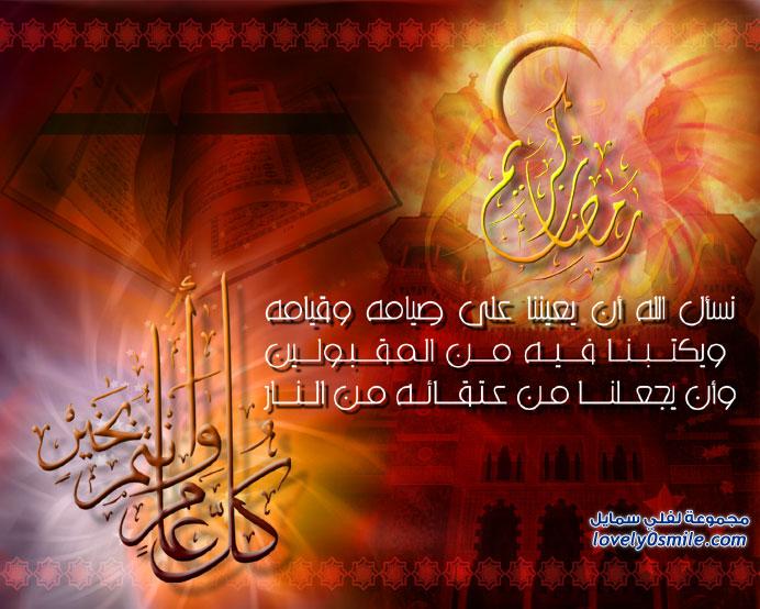 رمضان كريم نسأل الله أن يعيننا على صيامه وقيامه ويكتبنا فيه من المقبولين وأن