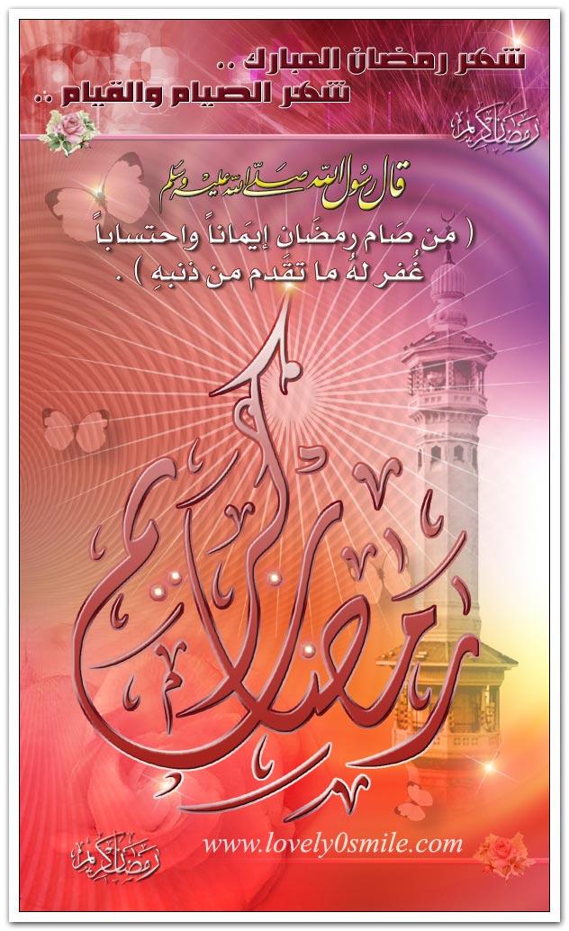 شهر رمضان المبارك شهر الصيام والقيام .. من صام رمضان إيمانا واحتسابا غفر له ما