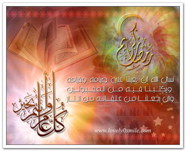 رمضان كريم و كل عام وأنتم بخير