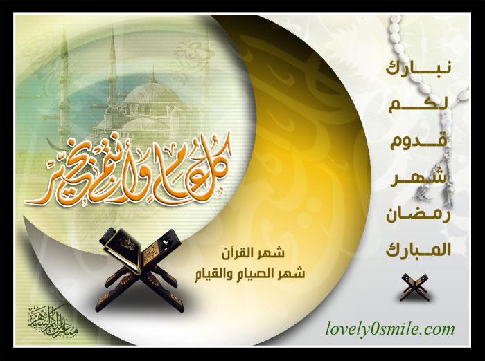 نبارك لكم قدوم شهر رمضان و كل عام وأنتم بخير