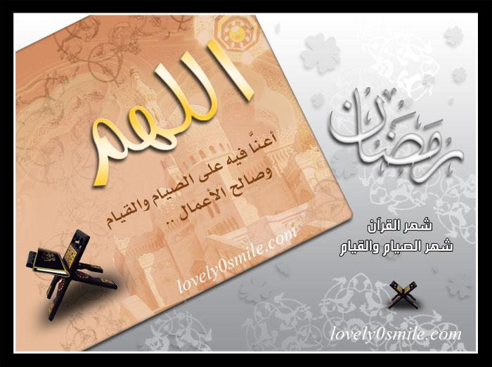 شهر القرآن شهر الصيام والقيام اللهم أعنا فيه على الصيام والقيام وصالح الأعمال