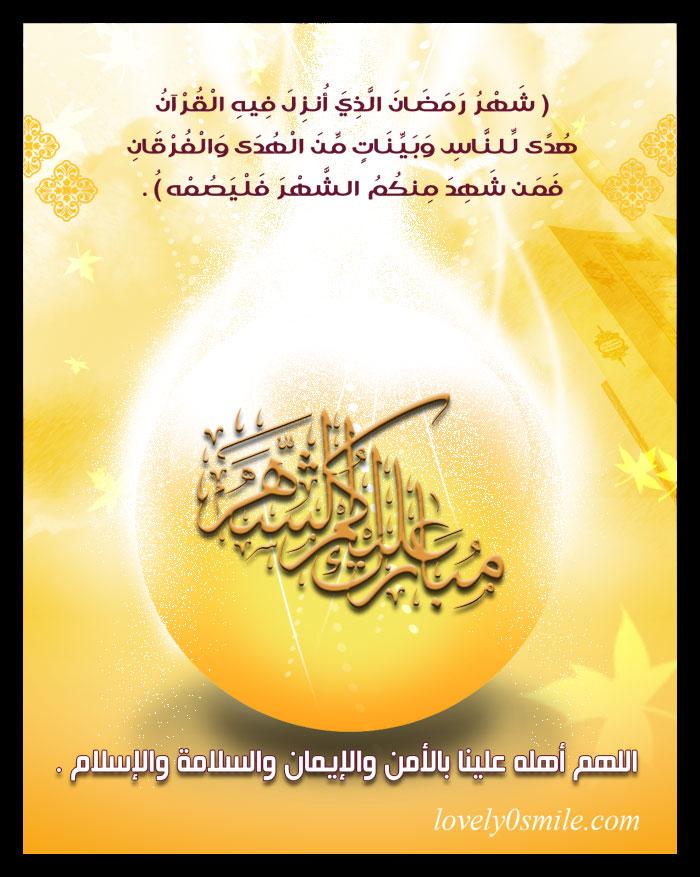 شهر رمضان الذي أنزل فيه القرآن هدى للناس وبينات من الهدى والفرقان فمن شهد