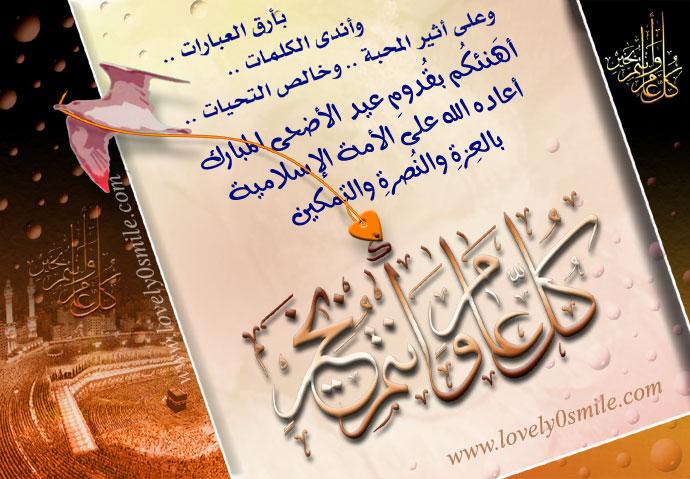 أهنئكم بقدوم عيد الأضحى المبارك أعاده الله علي الأمة الإسلامية بالعزة والنصر