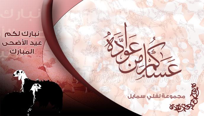 نبارك لكم عيد الأضحى المبارك و عساكم من عواده