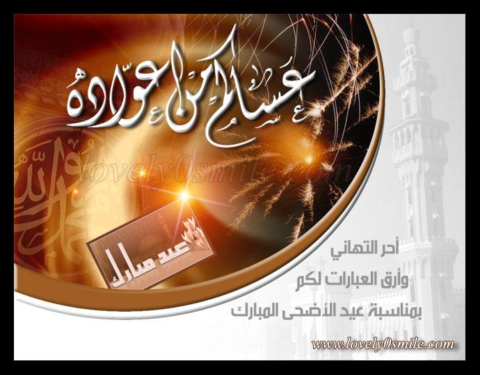 أحر التهاني وأرق العبارات لكم بمناسبة عيد الأضحى المبارك عساكم من عواده
