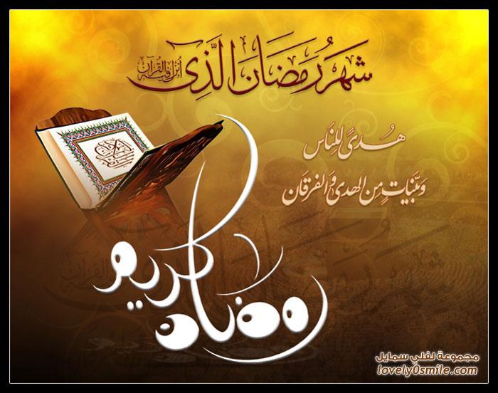 شهر رمضان الذي أنزل فيه القرآن هدى للناس وبينات من الهدى والفرقان