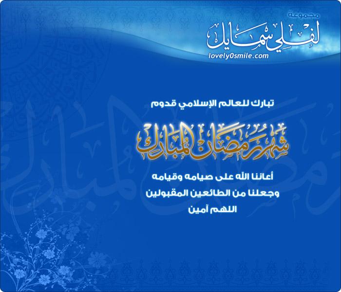 مجموعة لفلي سمايل تبارك للعالم الإسلامي قدوم شهر رمضان المبارك أعاننا الله على صيامه وقيامه