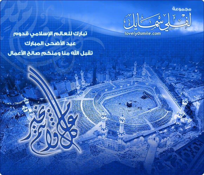 مجموعة لفلي سمايل تبارك للعالم الإسلامي قدوم عيد الأضحى المبارك تقبل الله منا ومنكم