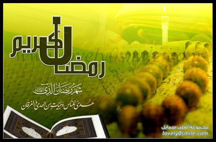 رمضان كريم .. شهر رمضان الذي أنزل فيه القرآن هدىً للناس وبينات من الهدى والفرقان