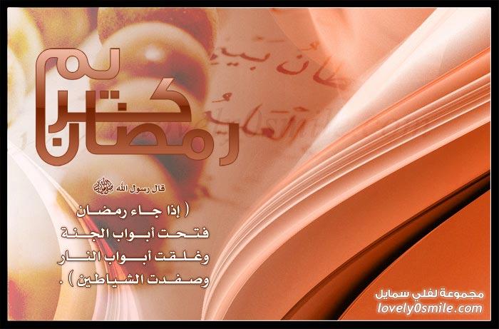 إذا جاء رمضان فتحت أبواب الجنة وغلقت أبواب النار وصفدت الشياطين .. رمضان كريم