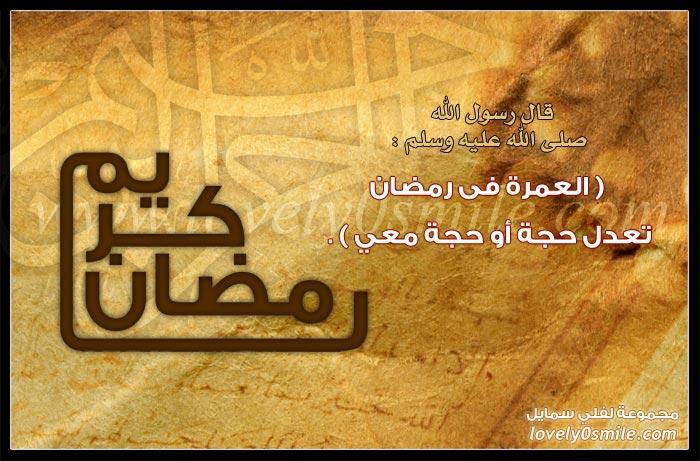 العمرة في رمضان تعدل حجة أو حجة معي .. رمضان كريم