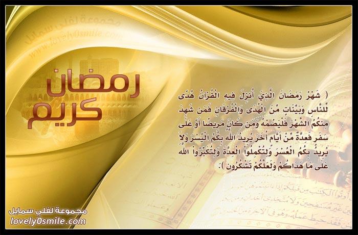 شهر رمضان الذي أنزل فيه القرآن هدى للناس وبينات من الهدى والفرقان فمن شهد منكم