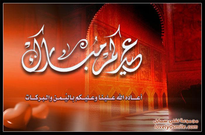 عيدكم مبارك .. أعاده الله علينا وعليكم باليمن والبركات