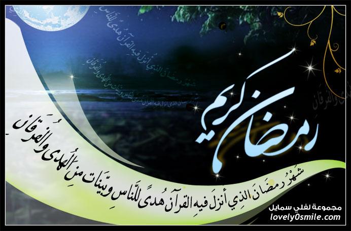 شهر رمضان الذي أنزل فيه القرآن هدى للناس وبينات من الهدى والفرقان .. رمضان كريم