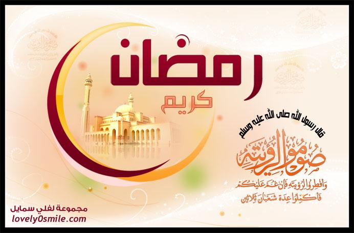 رمضان كريم .. صوموا لرؤيته وأفطروا لرؤيته فإن غم عليكم فأكملوا عدة شعبان ثلاثين
