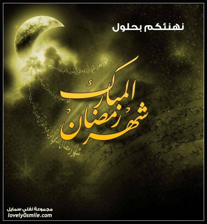نهنئكم بحلول شهر رمضان المبارك