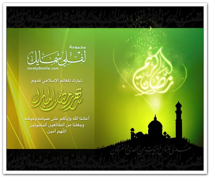 مجموعة لفلي سمايل تبارك للعالم الإسلامي قدوم شهر رمضان المبارك أعاننا الله وإياكم على صيامه وقيامه وجعلنا من الطائعين المقبولين اللهم آمين