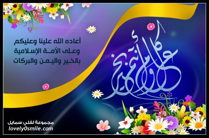 أعاده الله علينا وعليكم وعلى الأمة الإسلامية بالخير واليمن والبركات