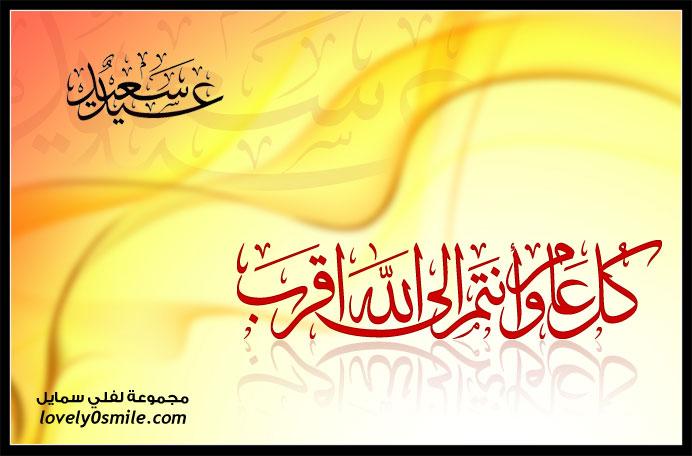 كل عام وأنتم إلى الله أقرب .. عيد سعيد