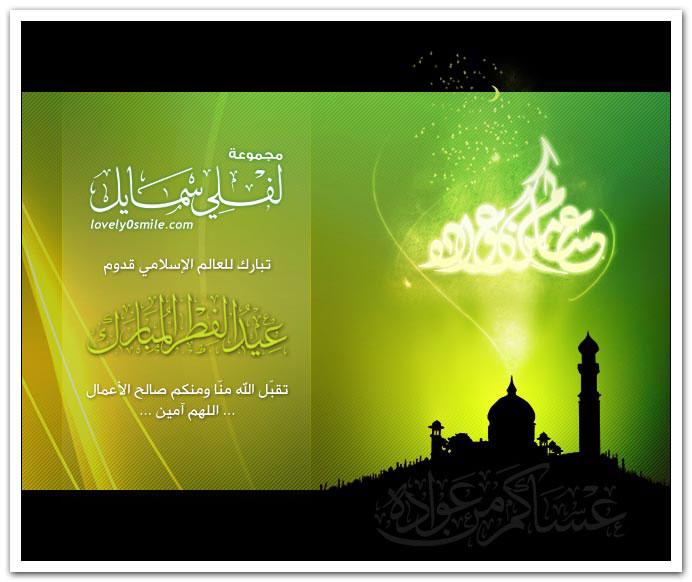 مجموعة لفلي سمايل تبارك للعالم الإسلامي قدوم عيد الفطر المبارك تقبل الله منا ومنكم صالح الأعمال اللهم آمين