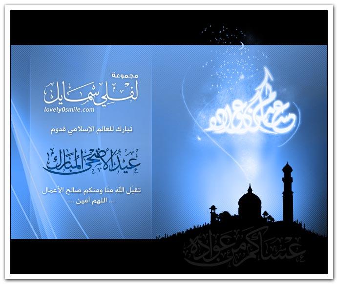 مجموعة لفلي سمايل تبارك للعالم الإسلامي قدوم عيد الأضحى المبارك 1431هـ