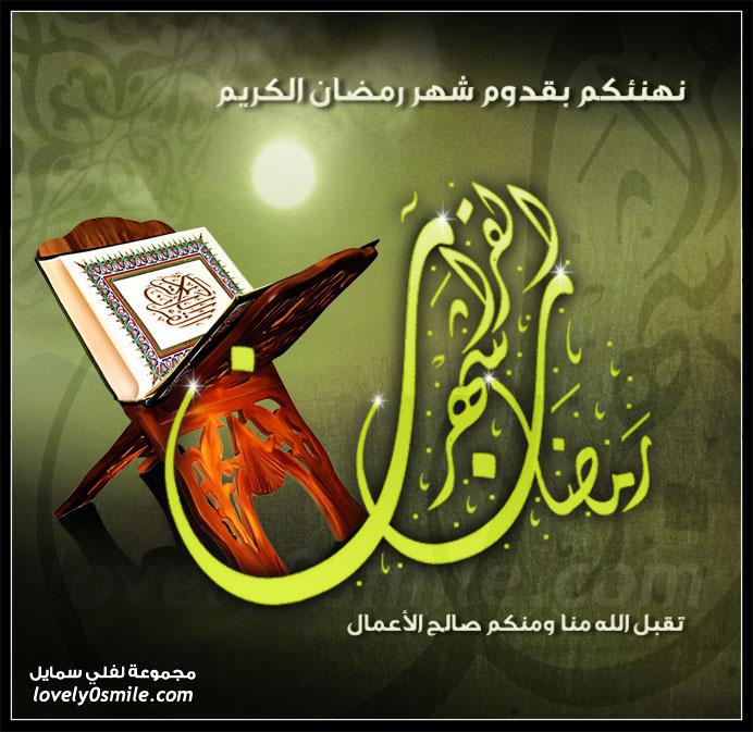 نهنئكم بقدوم شهر رمضان الكريم تقبل الله منا ومنكم صالح الأعمال
