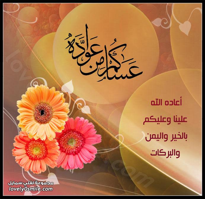 عساكم من عواده أعاده الله علينا وعليكم بالخير واليمن والبركات