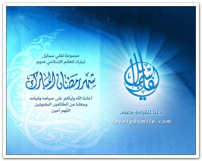 مجموعة لفلي سمايل تبارك للعالم الإسلامي قدوم شهر رمضان المبارك 1433هـ