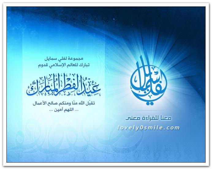 مجموعة لفلي سمايل تبارك للعالم الإسلامي قدوم عيد الفطر المبارك, تقبل الله منا ومنكم صالح الأعمال